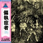 偏執症者 PARANOID – Punkdemonium Hell 7″ Re-Issued