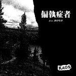 New 偏執症者 (Paranoid) Track feat. Moto